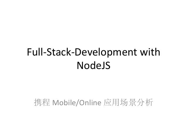 Full-Stack-Development with  NodeJS  携程Mobile/Online 应用场景分析