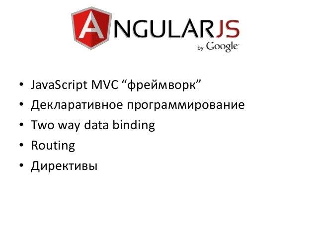 Повний цикл розробки веб-додатків на Javascript Slide 3