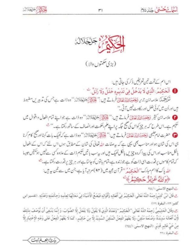 Full assma ul hassna urdu 2