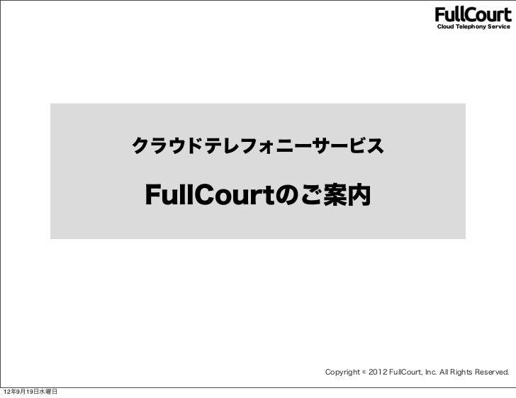 Cloud Telephony Service              クラウドテレフォニーサービス              FullCourtのご案内                        Copyright © 2012 Ful...