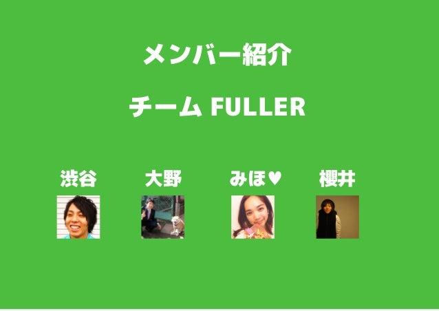 > スライドでロック解除  メンバー紹介  チームFULLER  渋谷大野みほ♥ 櫻井