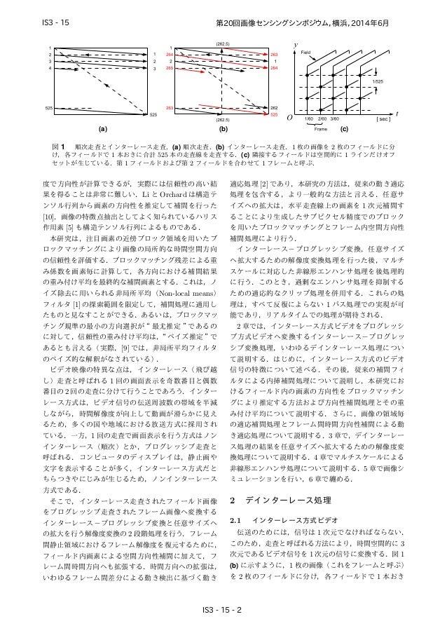時間空間方向性補間とマルチスケール非線形エンハンサによる1パスビデオ超解像