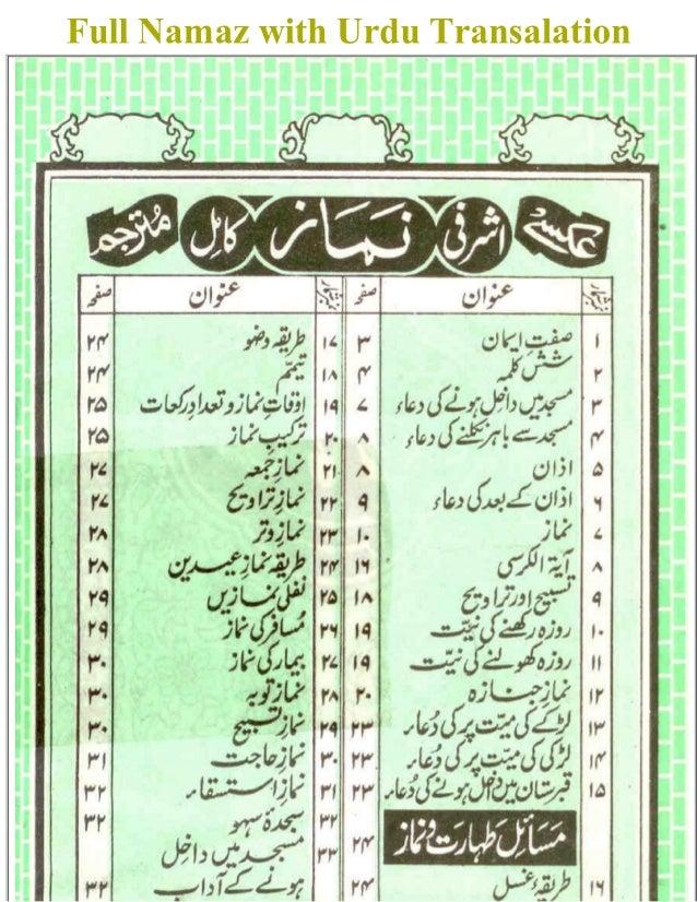Full Namaz with Urdu Translation