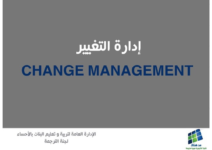 إدارة التغيير
