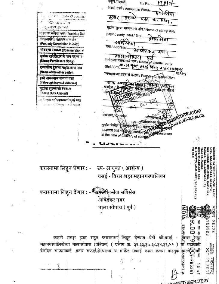 contract note of vasai virar shahar mahanagarpallika