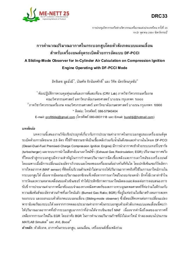 DRC33                                                   การประชุมวิชาการเครือข่ายวิศวกรรมเครืองกลแห่งประเทศไทย ครังที่ 25 ...