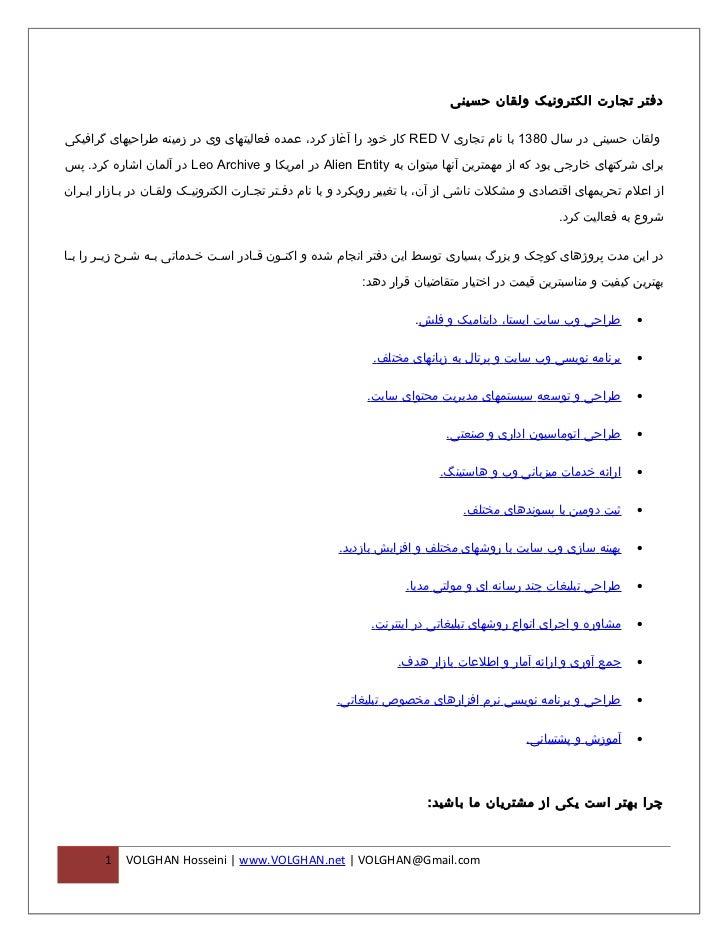 دفتر تجارت الکترونیک ولقان حسینیولقان حسینی در سال 0831 با نام تجاری  RED Vکار خود را آغاز کرد، عمده فعالیتهای وی در ...