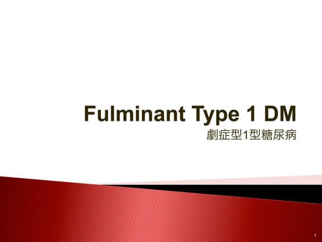 Fulminant Type 1 DM 劇症型1型糖尿病 1