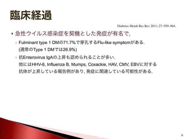 臨床経過  急性ウイルス感染症を契機とした発症が有名で, ◦ Fulminant type 1 DMの71.7%で 孔するFlu-like symptomがある. (通常のType 1 DMでは26.9%) ◦ 抗Enterovirus Ig...