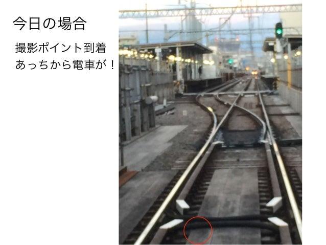 今日の場合 撮影ポイント到着 あっちから電車が!