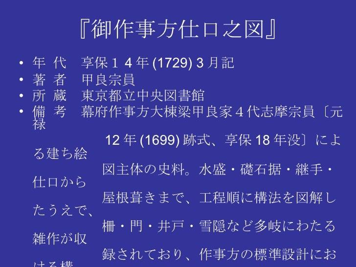『御作事方仕口之図』 <ul><li>年 代 享保1 4 年 (1729) 3 月記 </li></ul><ul><li>著 者 甲良宗員 </li></ul><ul><li>所 蔵 東京都立中央図書館 </li></ul><ul><li>備 ...