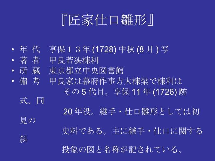 『匠家仕口雛形』 <ul><li>年 代 享保13年 (1728) 中秋 (8 月 ) 写 </li></ul><ul><li>著 者 甲良若狭棟利 </li></ul><ul><li>所 蔵 東京都立中央図書館 </li></ul><ul><...