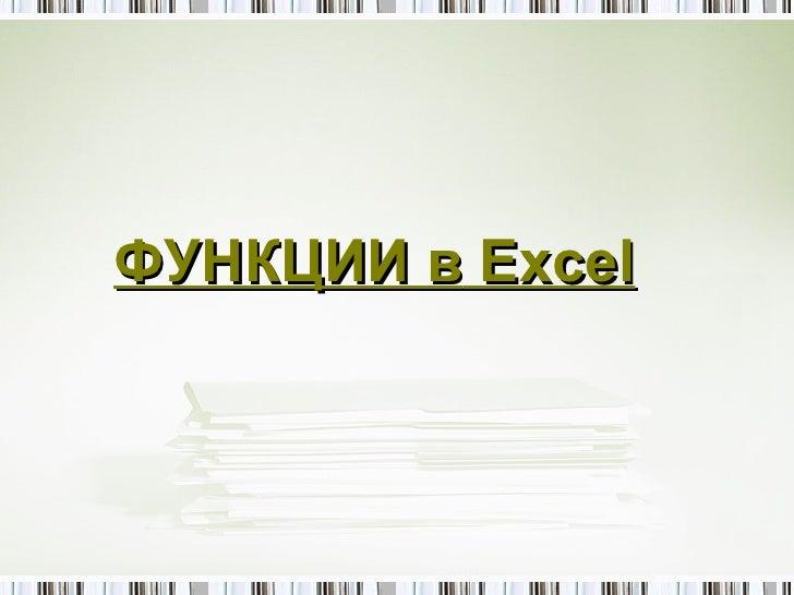 ФУНКЦИИ в Excel
