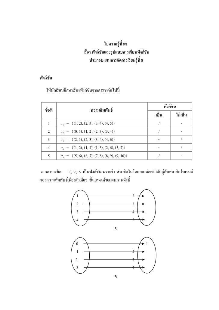 ใบความรู้ที่ 8/1                              เรื่อง ฟังก์ชันและรูปแบบการเขียนฟังก์ชัน                                   ป...