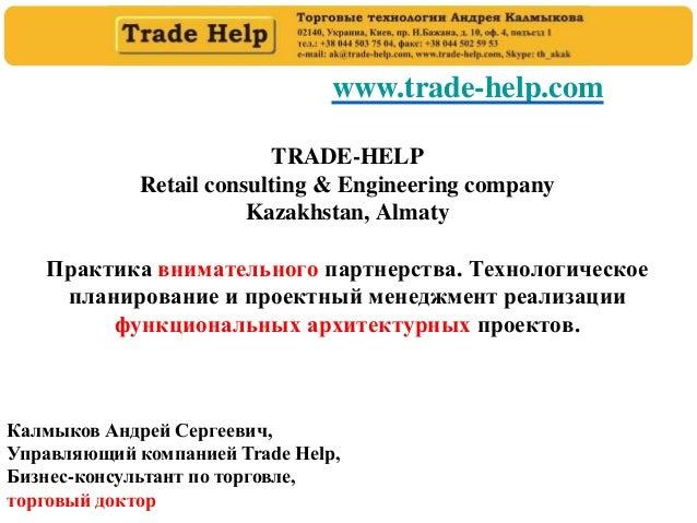 TRADE-HELP Retail consulting & Engineering company Kazakhstan, Almaty Практика внимательного партнерства. Технологическое ...