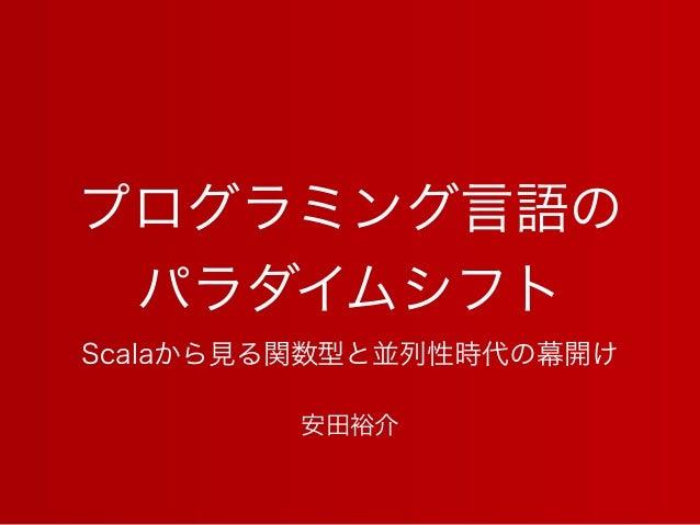 プログラミング言語の パラダイムシフト Scalaから見る関数型と並列性時代の幕開け 安田裕介