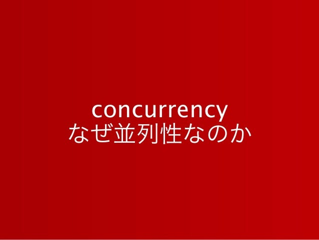 concurrency なぜ並列性なのか