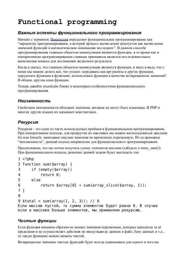 Functional programming Важные аспекты функционального программирования Начнём с терминов. Википедия определяет функциональ...