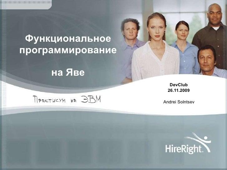 Функциональное программирование на Яве DevClub 26.11.2009 Andrei Solntsev