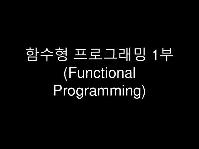 함수형 프로그래밍 1부 (Functional Programming)