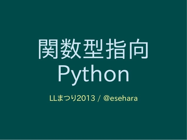 関数型指向 Python LLまつり2013 / @esehara