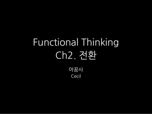Functional Thinking Ch2. 전환 아꿈사 Cecil