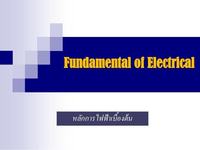 Fundamental of Electrical หลักการไฟฟ้าเบื้องต้น
