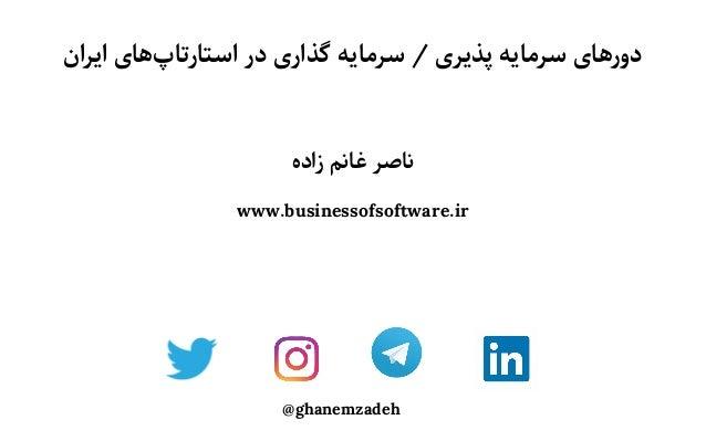 ایران هایاستارتاپ در گذاری سرمایه / پذیری سرمایه دورهای زاده غانم ناصر www.businessofsoftware.ir @...