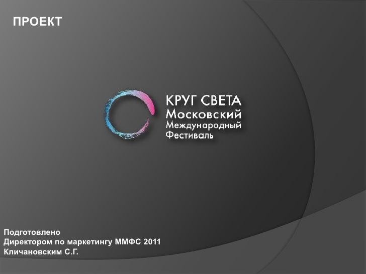 ПРОЕКТПодготовленоДиректором по маркетингу ММФС 2011Кличановским С.Г.