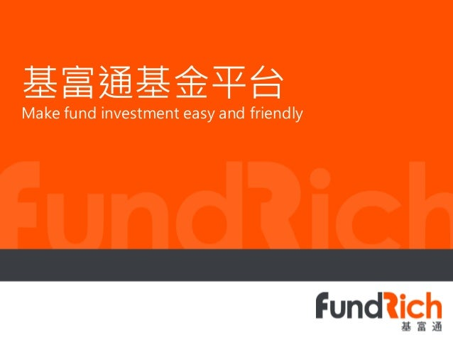 基富通基金平台 Make fund investment easy and friendly