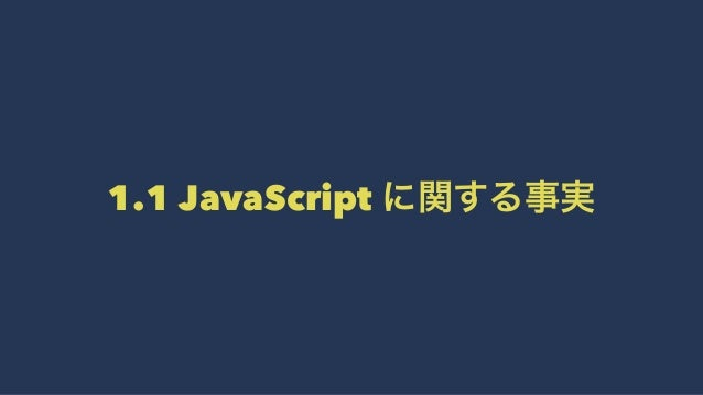 【Topotal輪読会】JavaScript で学ぶ関数型プログラミング 1 章 Slide 2