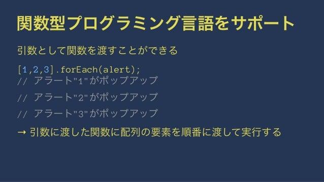 【Topotal輪読会】JavaScript で学ぶ関数型プログラミング 1 章 Slide 3