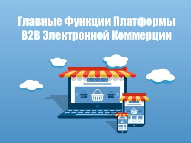 Главные Функции Платформы B2B Электронной Коммерции