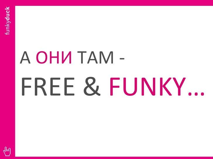 А  ОНИ  ТАМ -  FREE &  FUNKY…