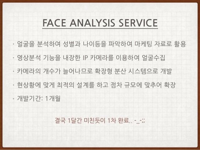 AWS를 활용한 얼굴분석 서비스 만들기 Slide 3
