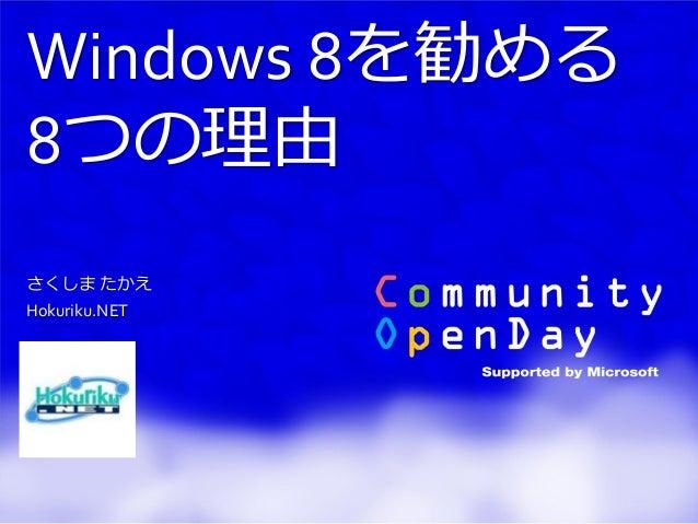 Windows 8を勧める8つの理由さくしま たかえHokuriku.NET