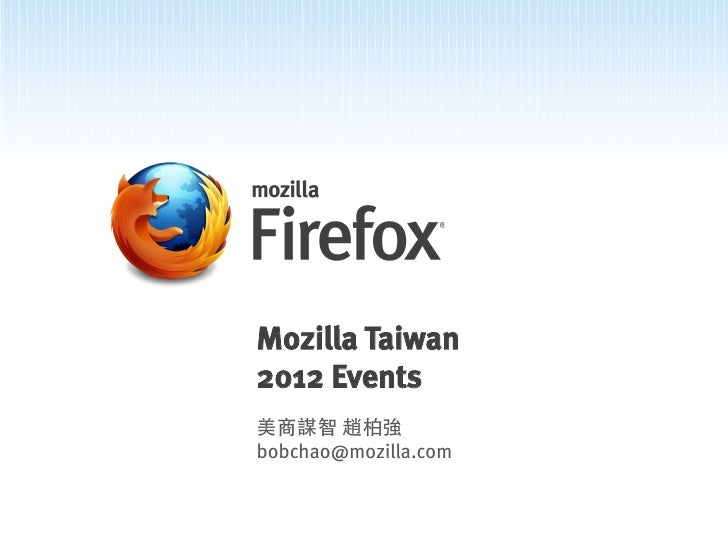 Mozilla Taiwan2012 Events美商謀智 趙柏強bobchao@mozilla.com