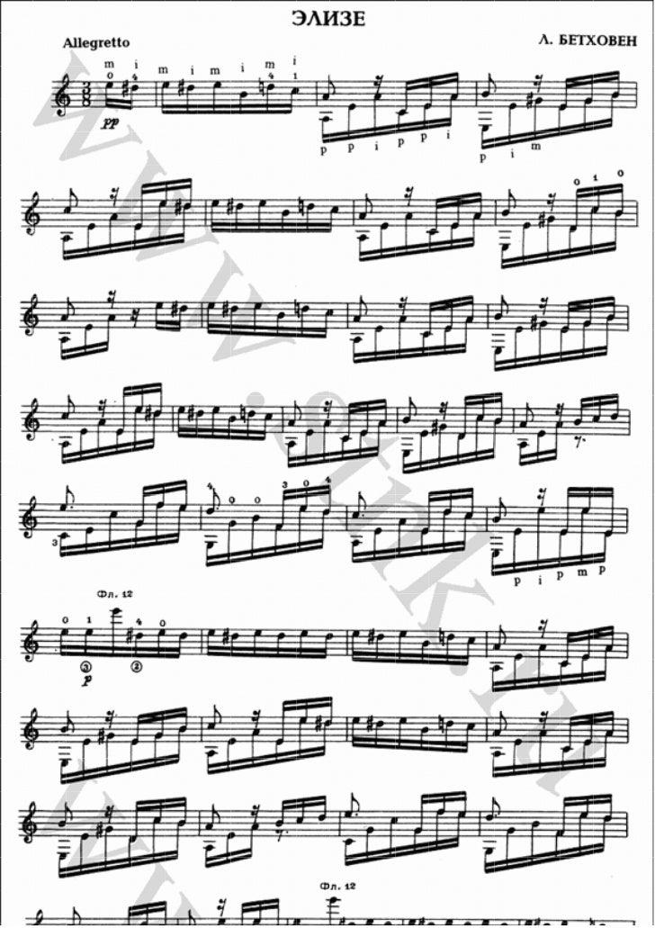 Guitar sheet music for guitar : elise-sheet-music-guitar