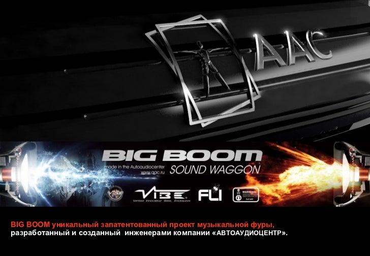 BIG BOOM  уникальный запатентованный проект музыкальной фуры,  разработанный и созданный  инженерами компании « АВТОАУДИОЦ...