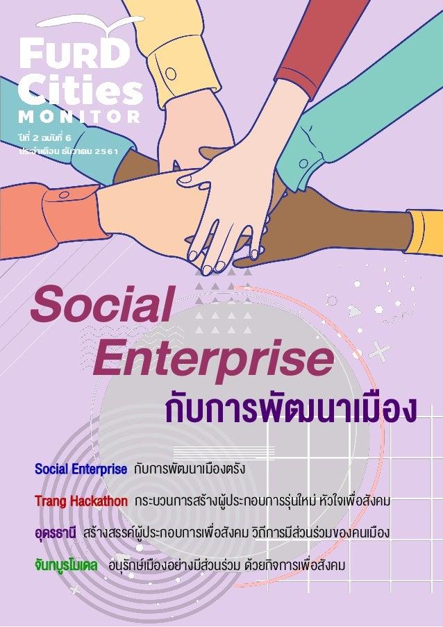 ปี ที่ 2 ฉบับที่ 6 ประจาเดือน ธันวาคม 2561 กับการพัฒนาเมือง Social Social Enterprise กับการพัฒนาเมืองตรัง Trang Hackathon ...