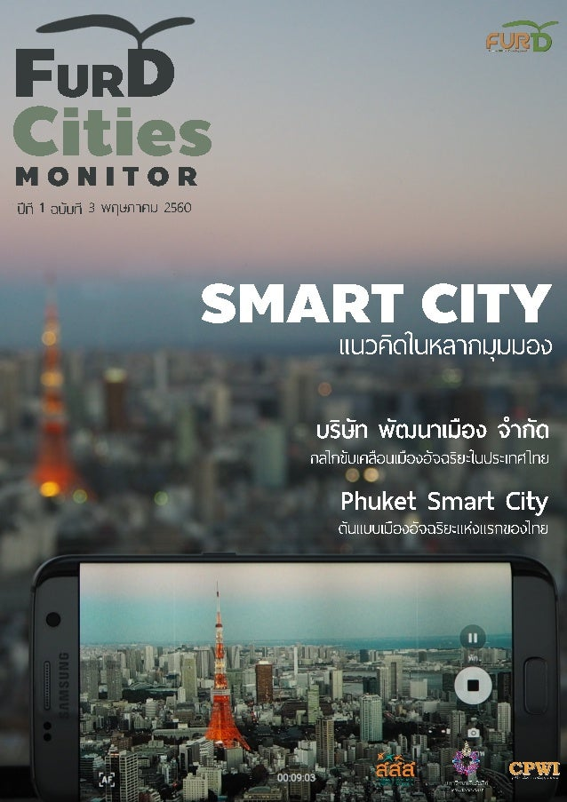i | FURD Cities Monitor April 2017 FURD Cities Monitor April 2017 | ii กลับมาอีกครั้ง กับวารสาร FURD CITIES MONITOR ฉบับนี...