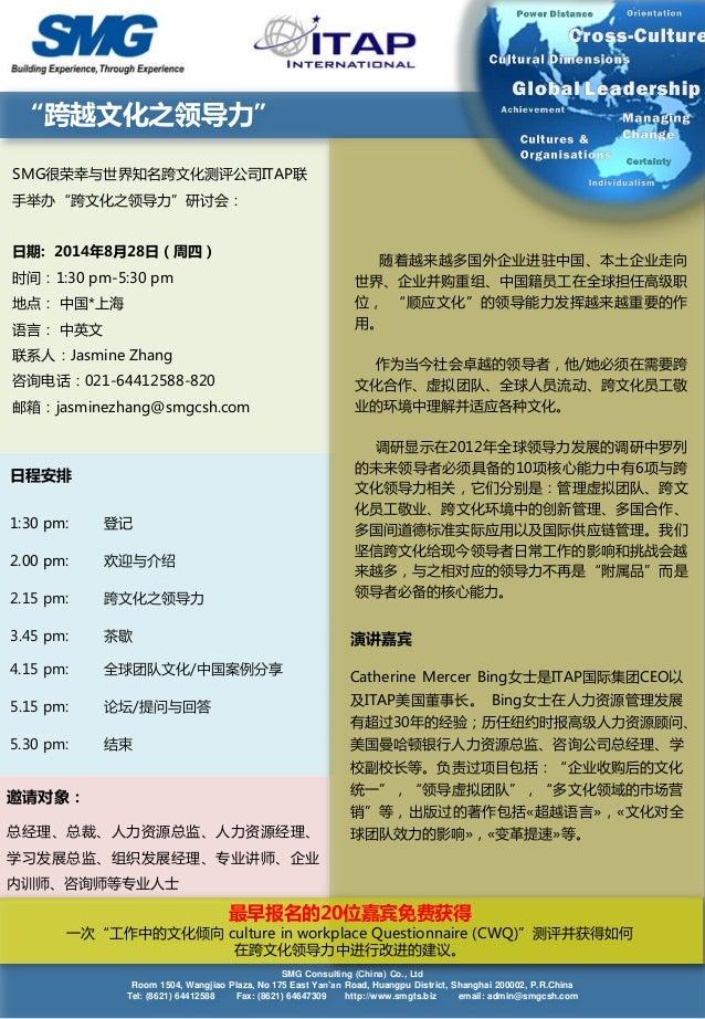 "SMG很荣幸与世界知名跨文化测评公司ITAP联 手举办""跨文化之领导力""研讨会: 日期: 2014年8月28日(周四) 时间:1:30 pm-5:30 pm 地点: 中国*上海 语言: 中英文 联系人:Jasmine Zhang 咨询电话:02..."