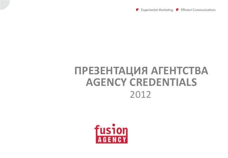 ПРЕЗЕНТАЦИЯ АГЕНТСТВА  AGENCY CREDENTIALS        2012