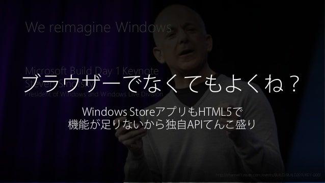 Newphoria Corporation We reimagine Windows Microsoft Build Day 1 Keynote Steven Sinofsky, President of Windows and Windows...