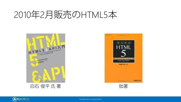 Newphoria Corporation 2010年2月販売のHTML5本 拙著白石 俊平 氏 著