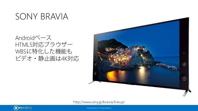 Newphoria Corporation SONY BRAVIA Androidベース HTML5対応ブラウザー WBSに特化した機能も ビデオ・静止画は4K対応 http://www.sony.jp/bravia/lineup/