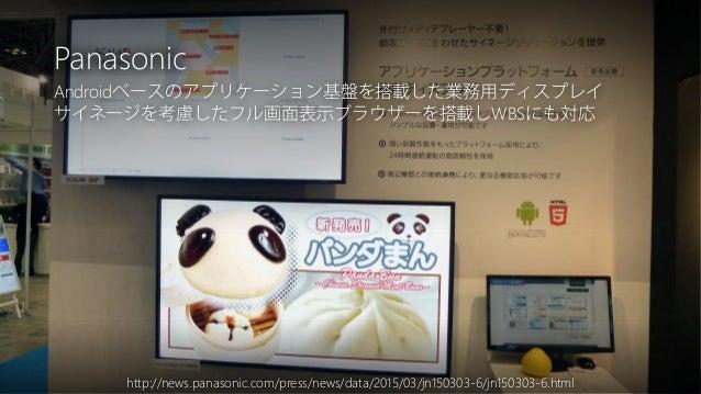Newphoria Corporation Panasonic http://news.panasonic.com/press/news/data/2015/03/jn150303-6/jn150303-6.html Androidベースのアプ...