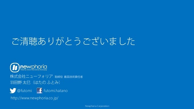 Newphoria Corporation ご清聴ありがとうございました @futomi futomi.hatano http://www.newphoria.co.jp/