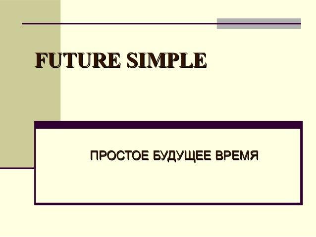 FUTURE SIMPLE    ПРОСТОЕ БУДУЩЕЕ ВРЕМЯ