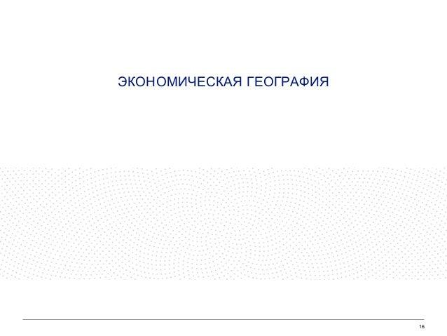 ЭКОНОМИЧЕСКАЯ ГЕОГРАФИЯ 16